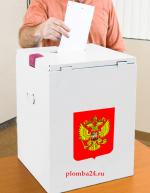Выборы в Государственную думу, которые состоятся осенью 2016 года. Опечатывание изберательных  бюллетений