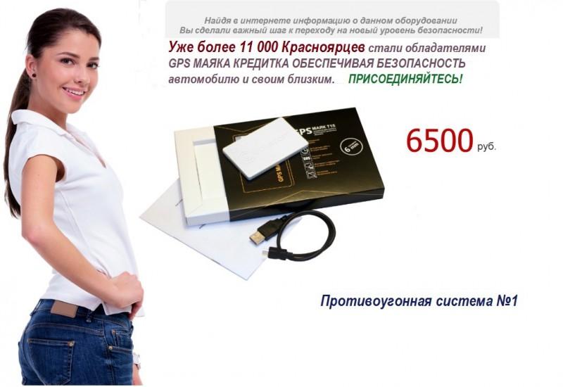 Миниатюрный GPS Маяк Т-15F Кредитка противоугонное средство №1 в Красноярске