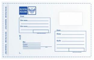 Курьерский пакет Курьерпак® с логотипом Почта России