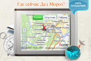 GSM-mayak Кредитка Узнай, где сейчас находится Дед Мороз