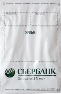 Сейф-пакеты Секьюрпак® сохранности вложений