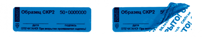 Номерные пломбы-наклейки СКР2® Морозостойкие, частично оставляют след на поверхности