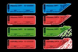 Номерные пломбы-наклейки СКР1® высокой криминалистической стойкости к вскрытию