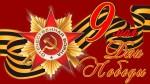 Поздравляем с Днем Победы!!!