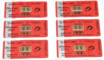 Антимагнитные пломбы ИМП-МИГ® Высокочувствительный индикатор наличия внешнего магнитного поля