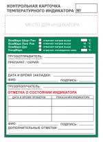 Контрольная карточка индикатора (ККИ) дополнительные